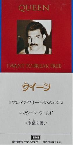 P1480154 - i want to break free