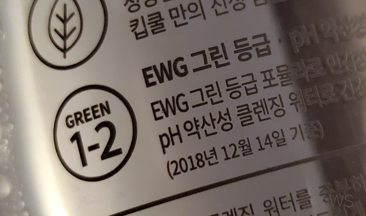 ewg k-beauty product rating keep cool