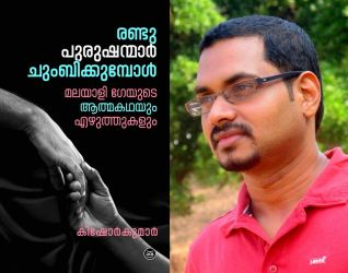 Autobiography and LGBTQ articles by a Gay Malayali