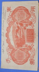 Japanese banknote and war souvenir