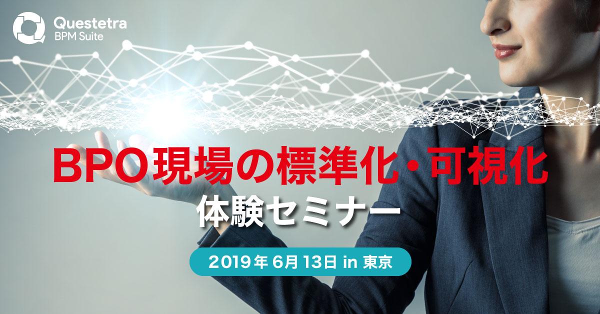 """6月13日(東京):BPO受託現場の """"標準化・可視化"""" 体験セミナー"""