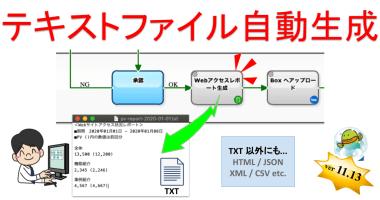 クエステトラ:クラウド型ワークフローv11.13、ファイル生成機能を追加