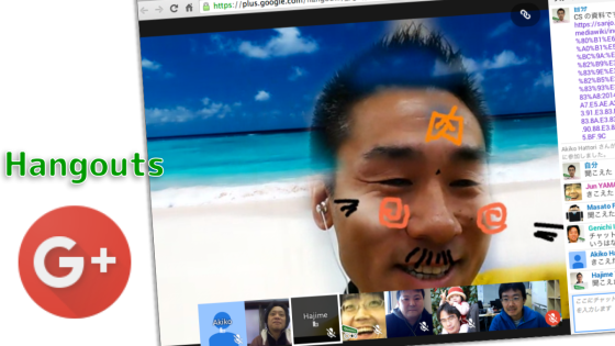 Hangouts 2015 on Google plus