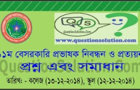 11th NTRCA Question Solution 2014