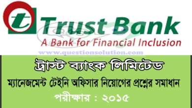 Trust Bank Management Trainee Officer Question Solution 2016
