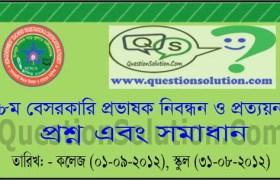 8th NTRCA MCQ Question Solution 2012