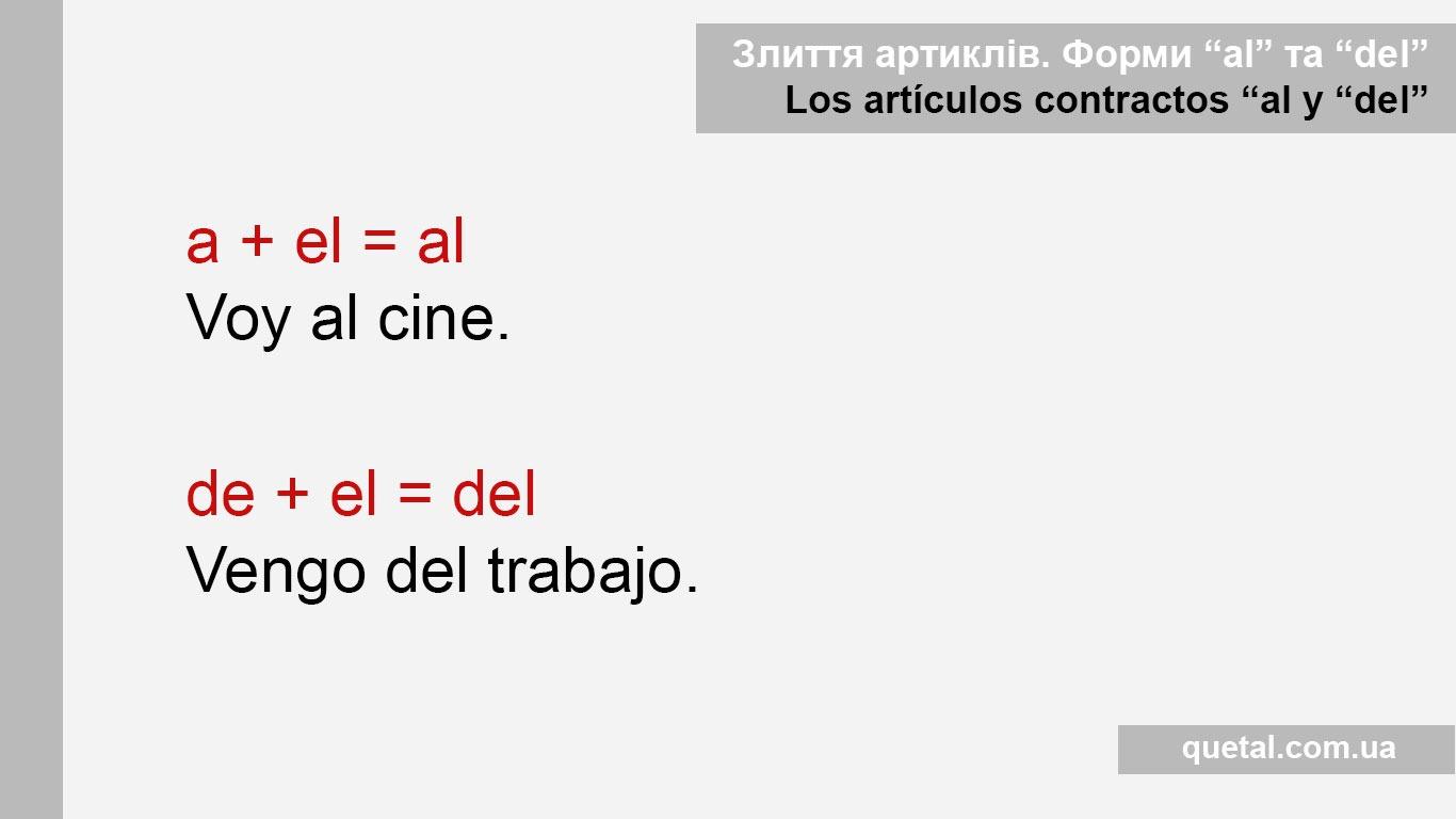 Злиття артикля el з прийменниками a, de в іспанській мові