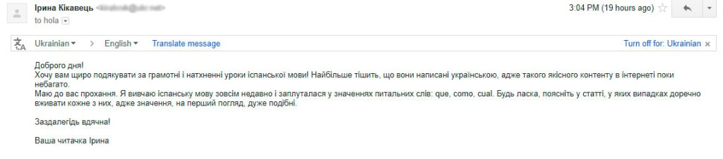 Лист від читачки блогу Ірини (скріншот)