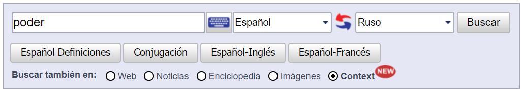 Функції пошуку слова у контексті, пошук зображень та відповідних записів у мережі