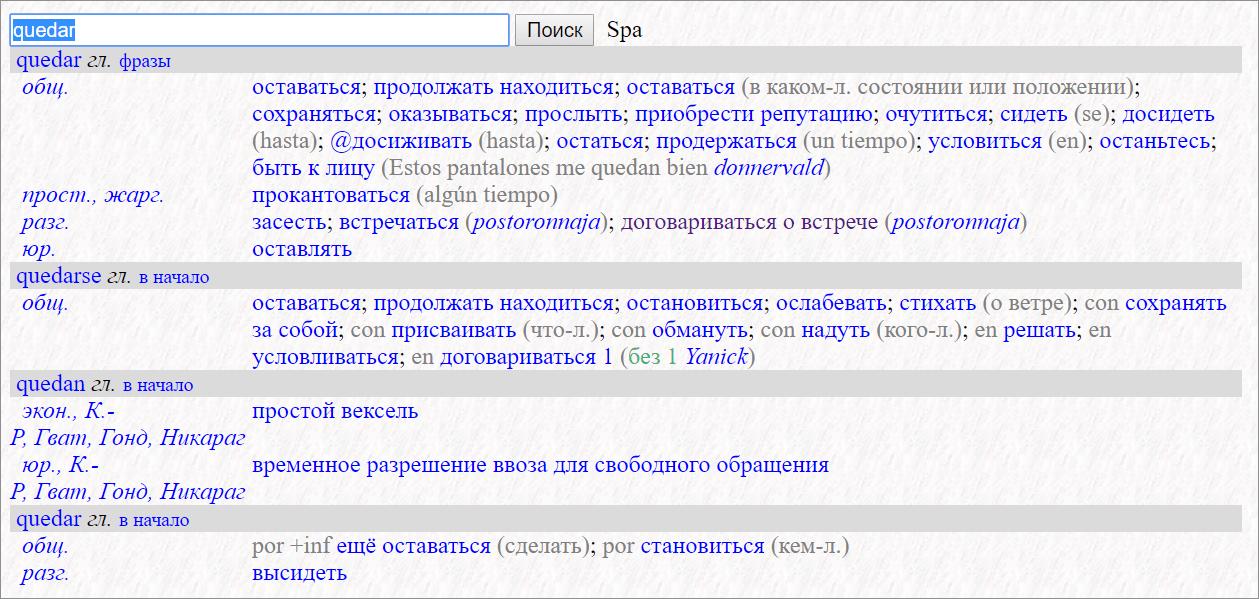 Пошук слова quedar у іспано-російському словнику Multitran