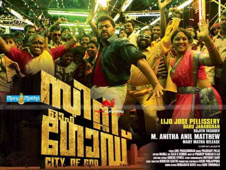lijo jose pellissery movies city of god