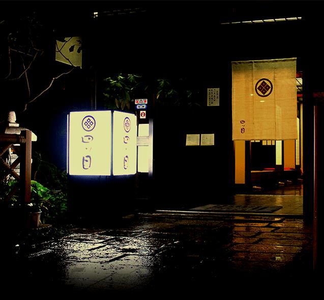四ツ目旅館