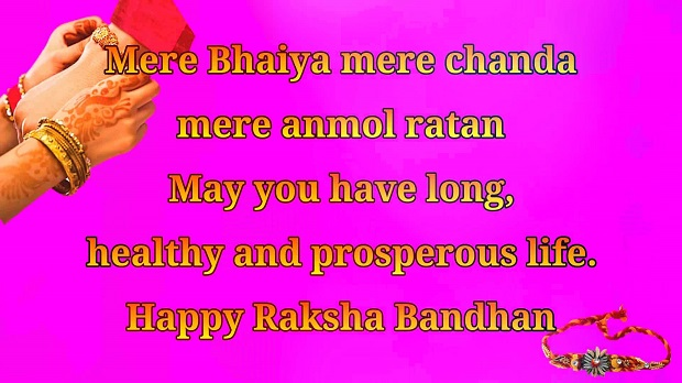 Raksha Bandhan 2017 Quotes