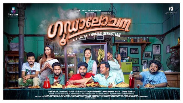 Goodalochana movie review