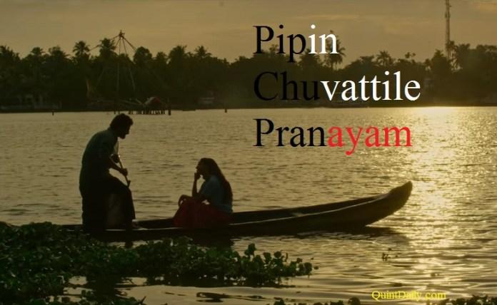 Pipin Chuvattile Pranayam Movie Review
