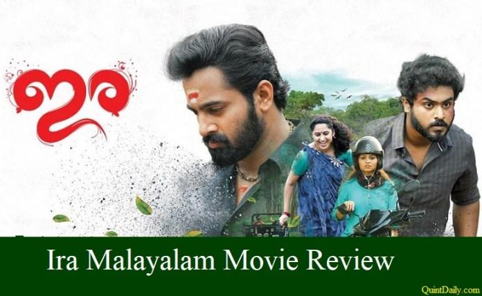 Ira Movie Review #iramoviereview #malayalamovie quintdaily.com