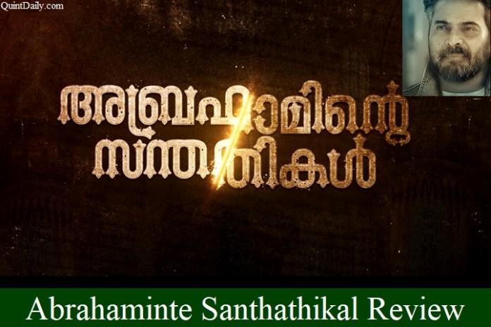 Abrahaminte Santhathikal Review