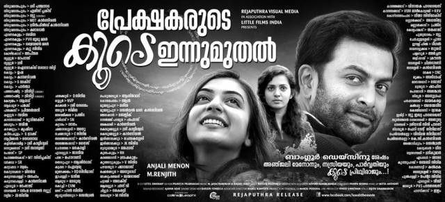 koode movie theater list