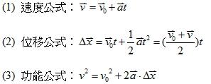 測評網[高一下][物理][第一次段考]複習錦囊
