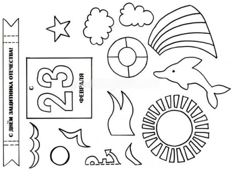 Объемные открытки своими руками схемы шаблоны к 23 февраля
