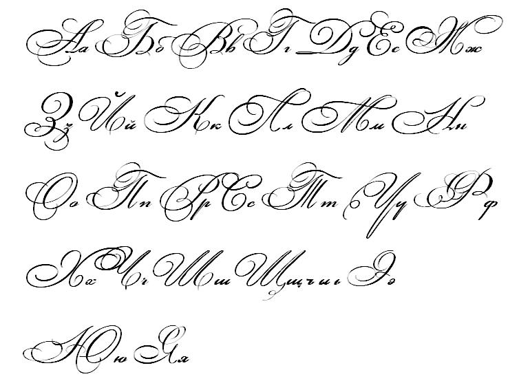 Днем, алфавит красивые буквы для открыток