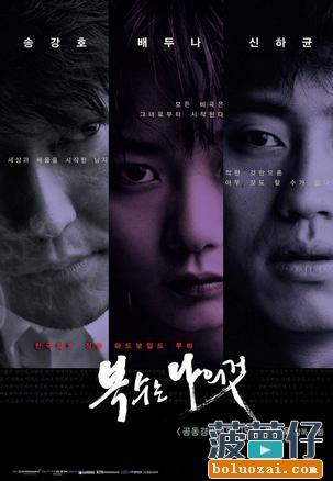 韓電影 復仇三部曲之一 我要復仇 | Ms' QuNiKi
