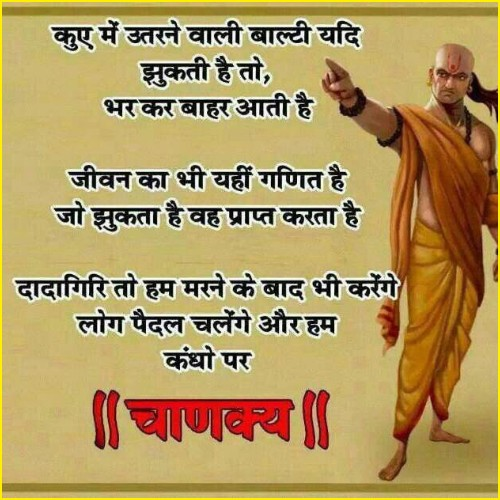 chanakya quotes sanskrit