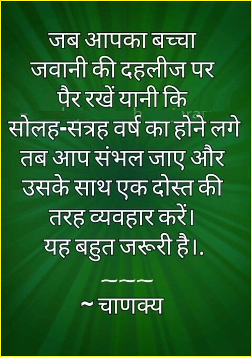Best Chanakya quotes in Hindi with pics