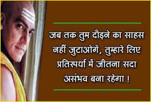chanakya quotes for students