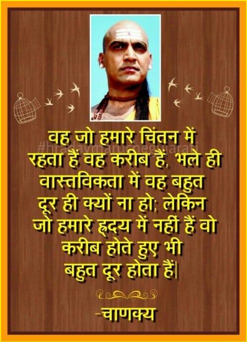 chanakya quotes for students in hindi