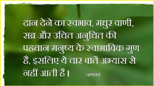 chanakya quotes about education