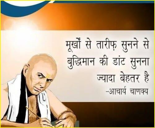 chanakya best quotes hindi