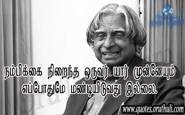 Apj Abdul Kalam Thoughts Tamil