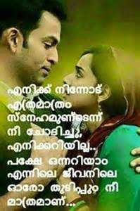 Malayalam Love Quotes Hd Wallpapers 20 Malayalam Love Quotes Images Photos Amp Sayings Quotesbae