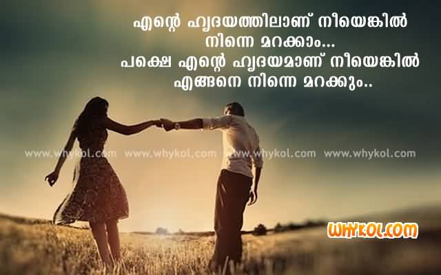 Malayalam Love Quotes Inspiration Malayalam Love Quotes 17  Quotesbae