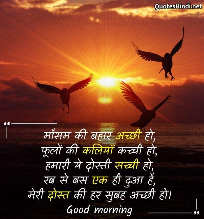 whatsapp morning quotes hindi