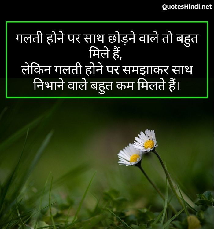 emotional love quotes in hindi, love, emotional quotes in hindi