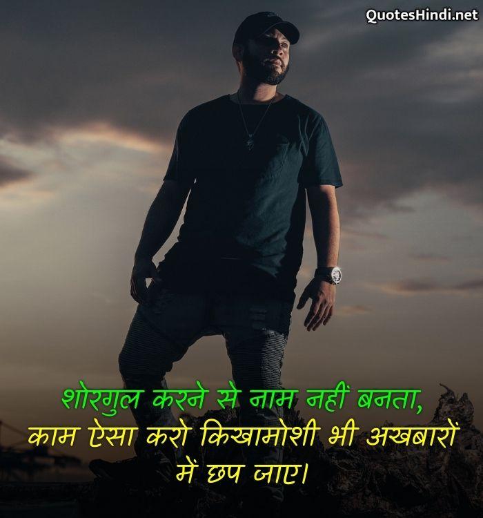 attitude quotes in hindi for boys