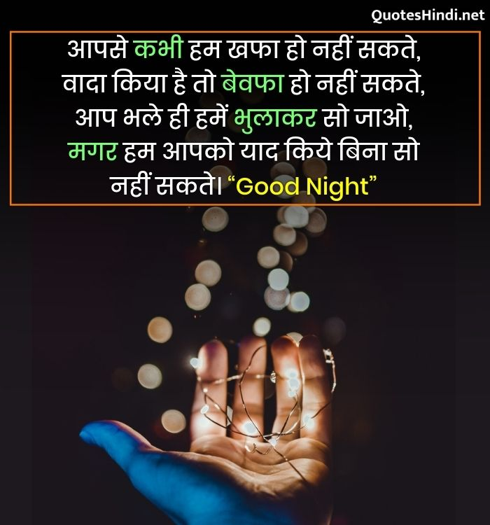 good night quotes in hindi, good night thoughts