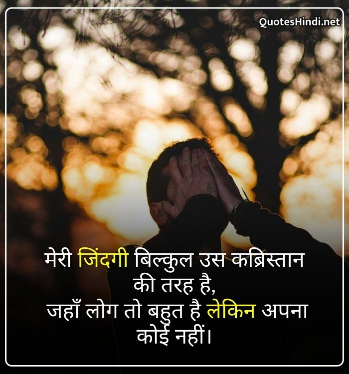 two line emotional quotes in hindi, emotional lines in hindi