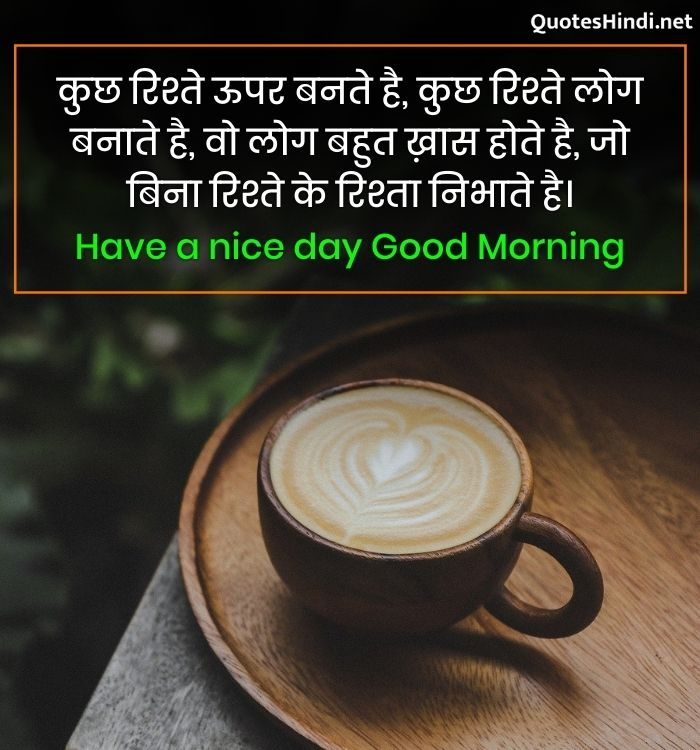 love morning quotes