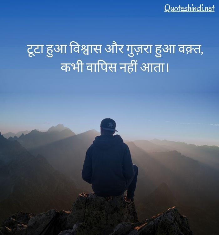 trust quotes in hindi, ट्रस्ट कोट्स