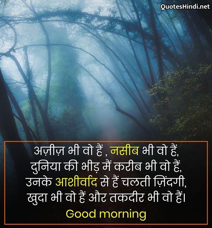 good morning thoughts hindi