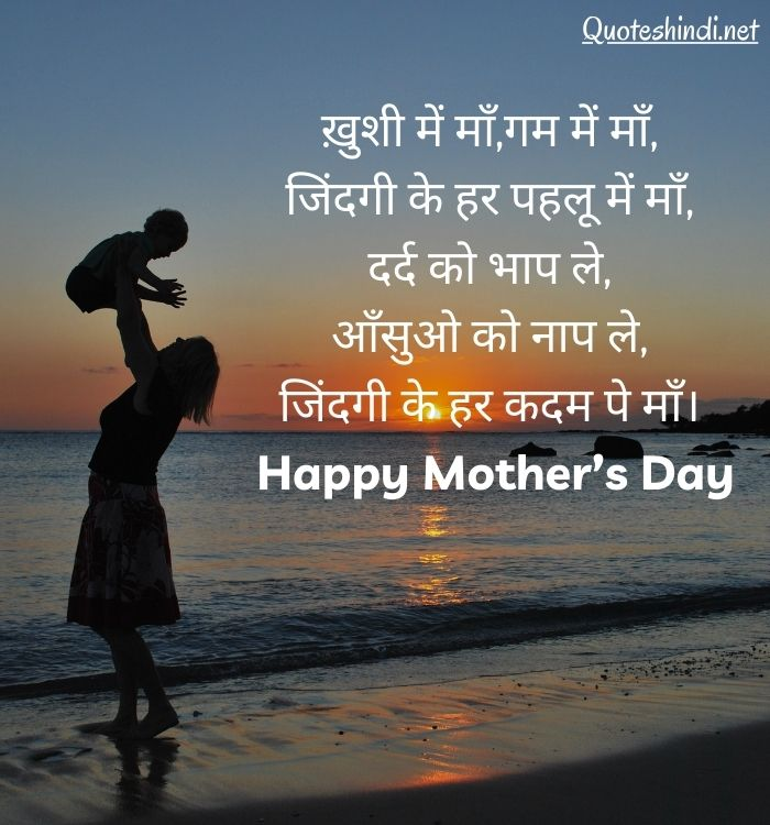 happy mothers day quotes in hindi, mothers day wishes in hindi