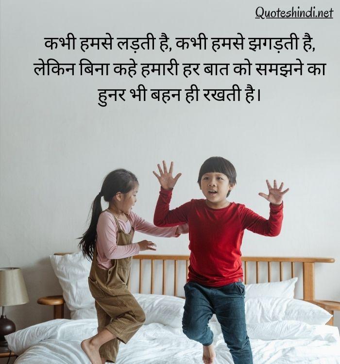 sister quotes in hindi