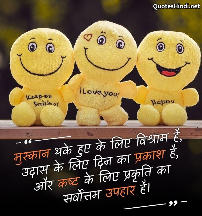 smile attitude quotes, quotation on smile