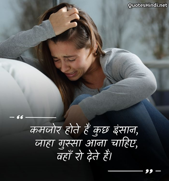 emotional thoughts in hindi, emotional quotes in hindi on life images