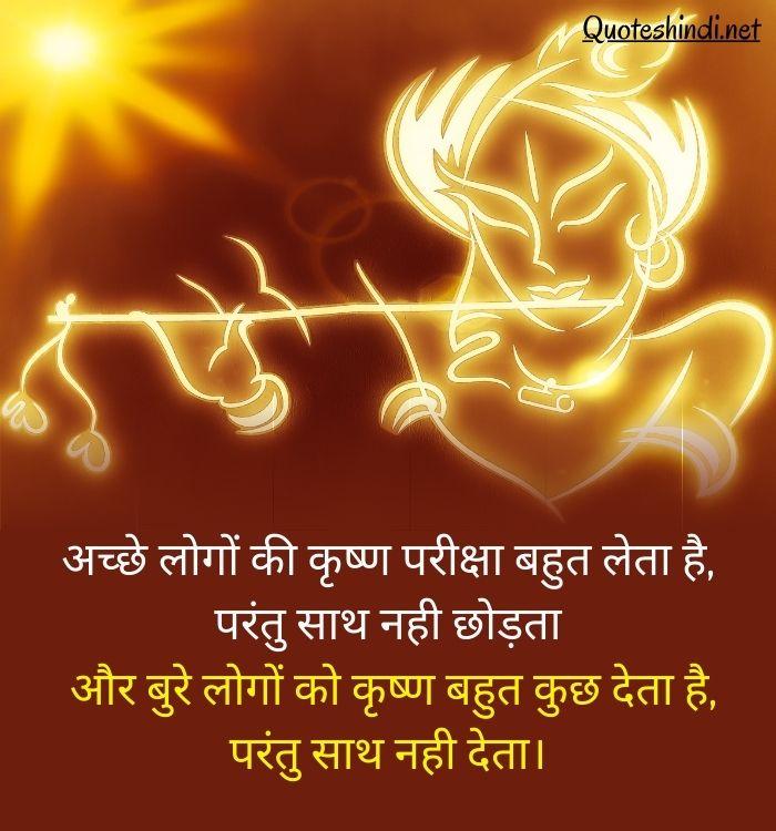 krishna quotes in hindi कृष्णा कोट्स