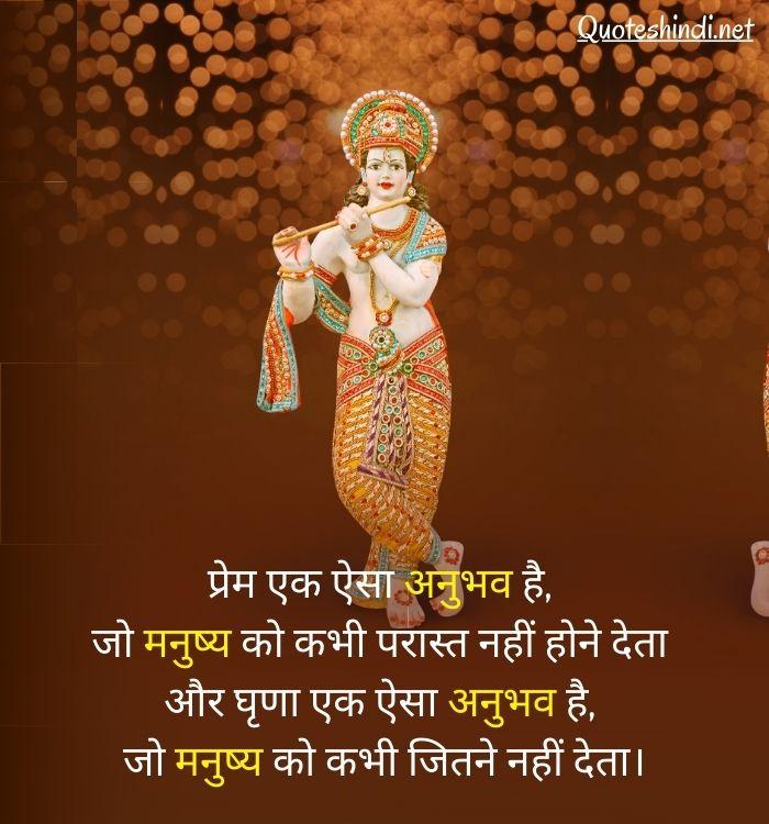 lord krishna love quotes