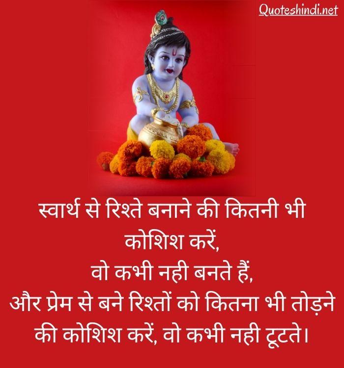 lord shree krishna thoughts